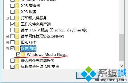 Win10系统删除Windows Media Player12的步骤5