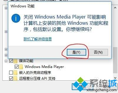 Win10系统删除Windows Media Player12的步骤5.1