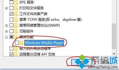 Win10系统删除Windows Media Player12的步骤5.2