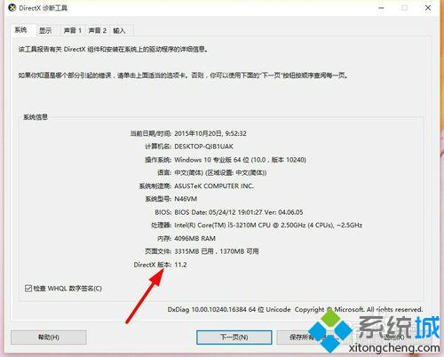 Windows10查看DirectX版本步骤4