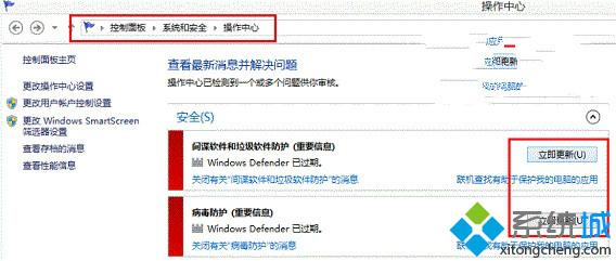 开启Windows Defender