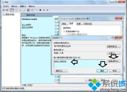 开启Windows Audio