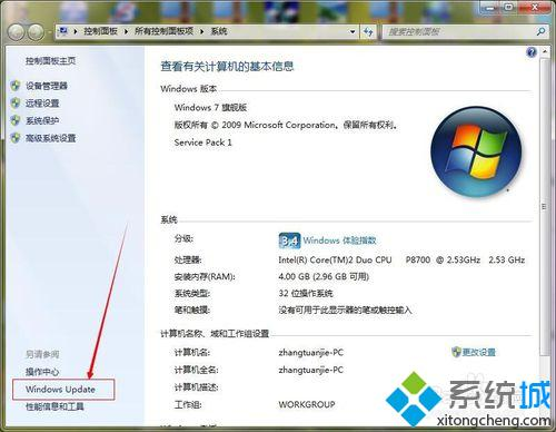 点击windows update