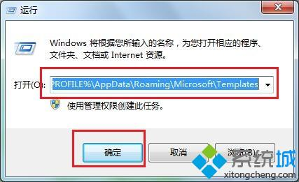 "输入""%USERPROFILE%\AppData\Roaming\Microsoft\Templates"""