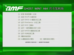 雨林木风YLMF GHOST WIN7 SP1 64位官方装机版v2015.01