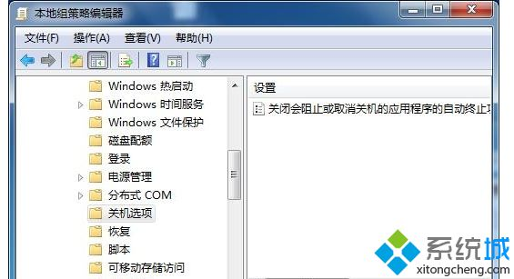 禁止win7旗舰版关机时弹出强制关闭程序提示操作
