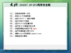 大地DADI Ghost xp sp3纯净安全版2015.01