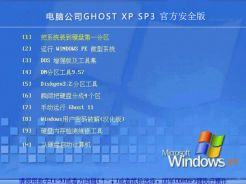 电脑公司DNGS Ghost xp sp3官方安全版2015.02