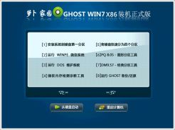 新萝卜家园XLBJY GHOST WIN7 SP1 X86装机正式版(32位)v2015.02
