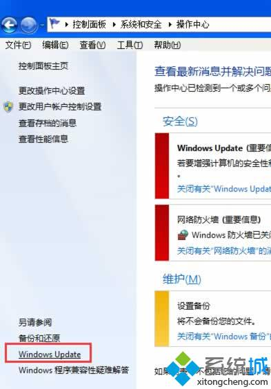 Windows Update选项