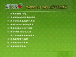 新萝卜家园XLBJY Ghost xp sp3官方安全版2015.03