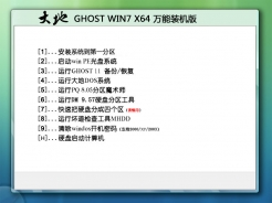 大地DADI GHOST WIN7 SP1 64位万能装机版v2015.03