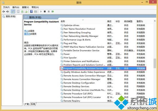 "找到""Program Compatibility Assistant Service"""