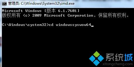 输入cd windowssyswow64