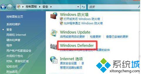 禁用Windows Defender