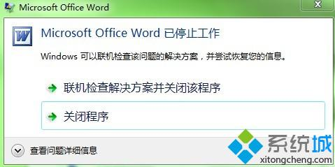 microsoft office word已停止工作