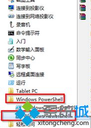找到Windows PowerShell文件夹