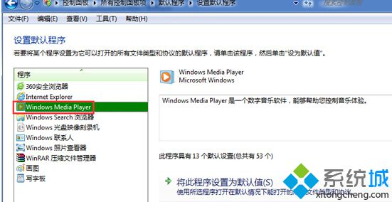 选中Windows Media Player软件
