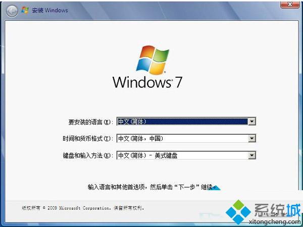 "Win7系统开机出现黑屏提示""bootmgr is compressed""解决方法"