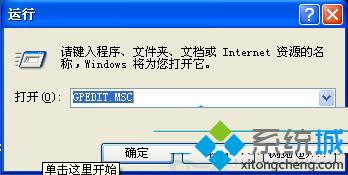 Windows xp系统组策略阻止程序弹出提示窗口该如何关闭
