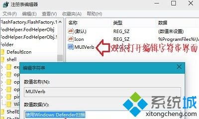 使用Windows Defender扫描
