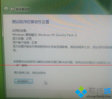 选择windows xp (service pack2)