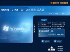 中关村ZGC Ghost xp sp3装机正式版v2015.05