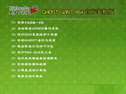 萝卜家园LBJY GHOST WIN7 SP1 64位官方装机版v2015.05