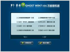 萝卜家园LBJY GHOST WIN7 X86万能装机版(32位)V2015.05