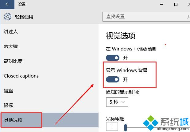 开启Windows10背景
