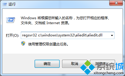 输入:regsvr32 c:\windows\system32\aliedit\aliedit.dll
