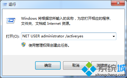 输入 NET USER administrator /active:yes