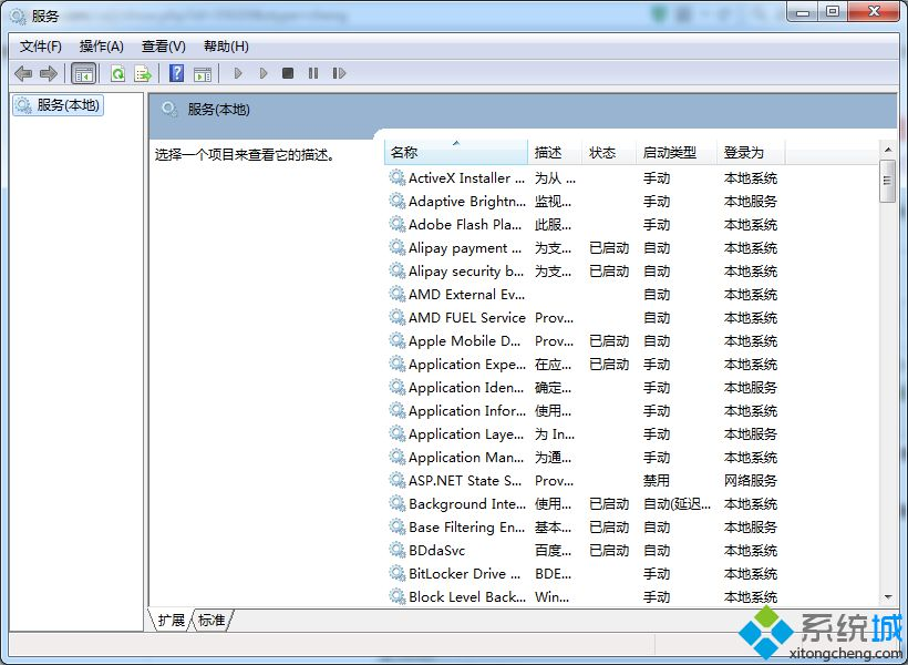 找到 Windows Firewall 服务