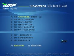 雨林木风YLMF GHOST WIN8 SP1 32位装机正式版v2015.06