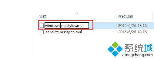 把aero.msstyles.mui 文件更名为 Windows.msstyles.mui