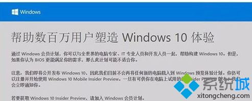 加入Windows Insider
