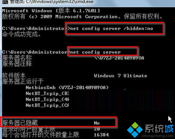 "输入""net config server/hidden:no"""