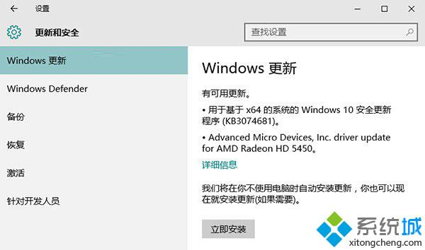 windows更新
