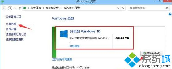升级windows10