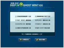 深度技术GHOST WIN7 X86(32位)装机优化版V2015.08