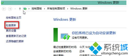 运行Windows Update