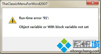 "电脑打开Word2007提示""Run-time error '91'"""