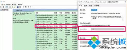 显示名称:Windows Defender Network Inspection Service