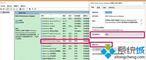 显示名称:WMI Performance Adapter