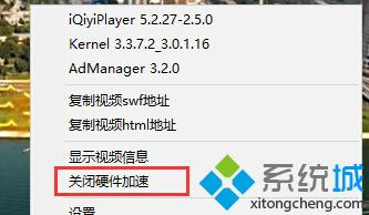 关闭Flash Player 播放取消硬件加速操作步骤1