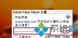 关闭Flash Player 播放取消硬件加速操作步骤2