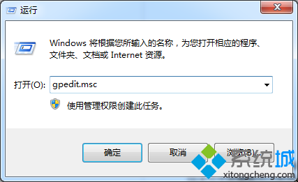 Window7系统关闭windows media center功能的方法