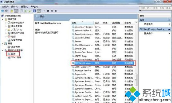 "名称为""SPP Notification Service"""