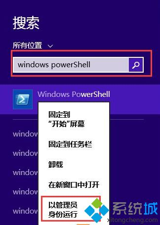 输入 Windows powershell