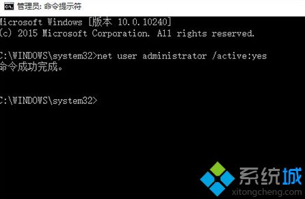 执行 net user administrator /active:yes